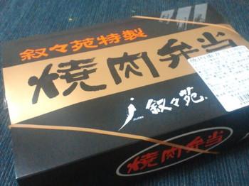 NEC_焼肉弁当0041.jpg